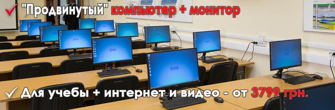 Продвинутые компьютеры