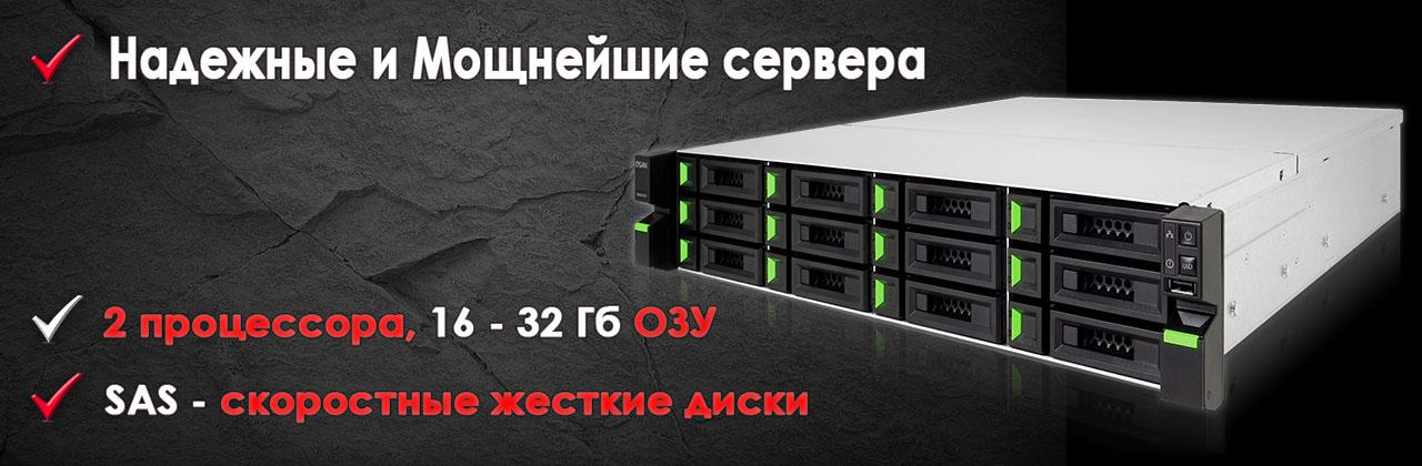 Стабильные и мощные сервера