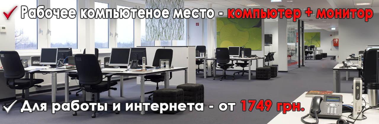 Компьютеры в офис