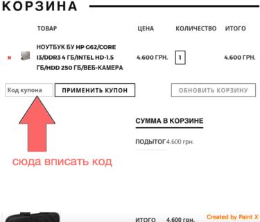 kod-kupona-dlya-saĭta